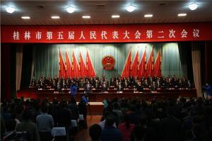 桂林市第五届人民代表大会第二次会议闭幕