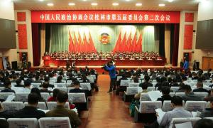 政协桂林市第五届委员会第二次会议开幕