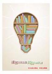 读书点亮生活,开卷有益人生
