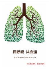 同呼吸共命运
