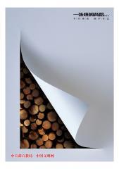 纸,既是树。