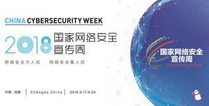 2018国家网络安全宣传周