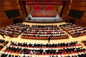 桂林市第五届人民代表大会第四次会议开幕