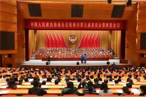 中国人民政治协商会议桂林市第五届委员会第四次会议闭幕