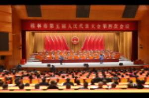 桂林市五届人大四次会议举行第三次全体会议进行大会选举