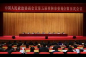 政协桂林市五届五次会议举行预备会议