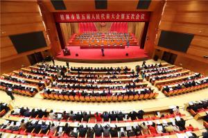 桂林市第五届人民代表大会第五次会议开幕