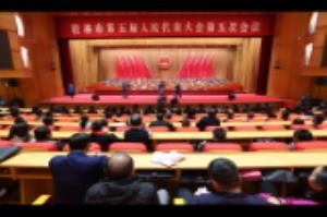 桂林市第五届人民代表大会第五次会议闭幕