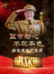 """""""时代楷模""""张富清公益广告(二)"""
