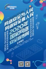 2020年网络安全宣传周海报