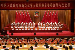 中国人民政治协商会议第五届桂林市委员会第六次会议开幕