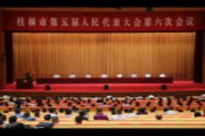 市五届人大六次会议举行预备会