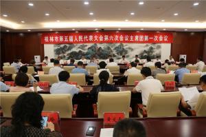 市五届人大六次会议主席团举行第一次会议
