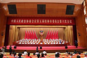 中国人民政治协商会议第五届桂林市委员会第六次会议闭幕