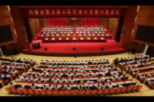 桂林市第五届人民代表大会第六次会议开幕