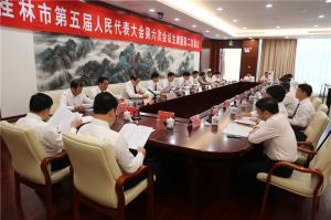 市五届人大六次会议主席团举行第二次会议