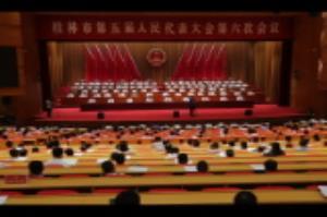 桂林市第五届人民代表大会第六次会议闭幕