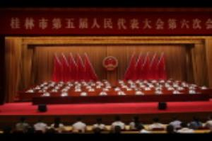市五届人大六次会议举行第二次全体会议  补选李楚为桂林市市长