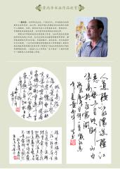 黄尚华书法作品欣赏
