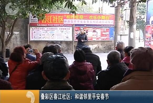 叠彩区春江社区:和谐邻里平安春节