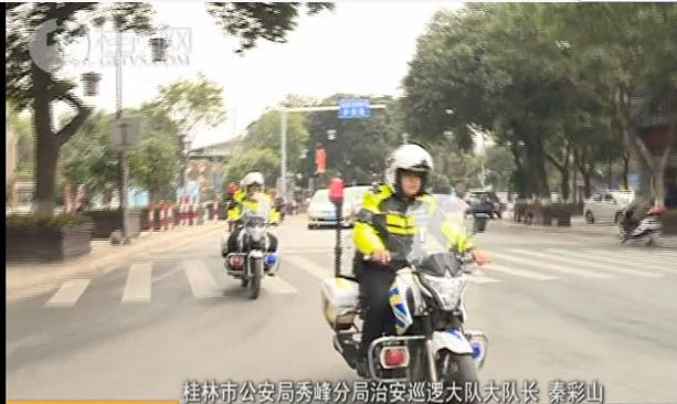 桂林公安:守护平安桂林 春节我在岗