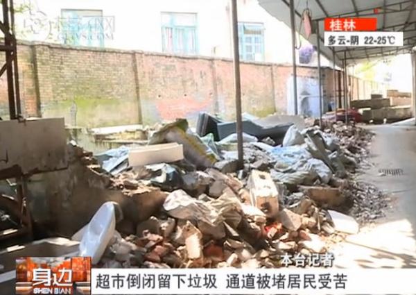 【曝光台】超市倒闭留下垃圾 通道被堵居民受苦