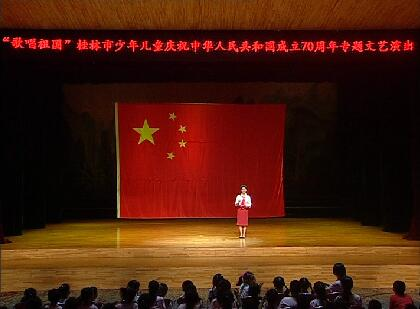 """""""歌唱祖国""""桂林市少年儿童庆祝中华人民共和国成立70周年专场文艺演出"""