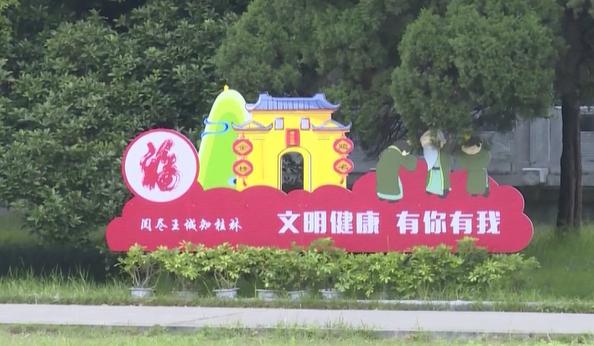 桂林:文明是城市最亮丽名片