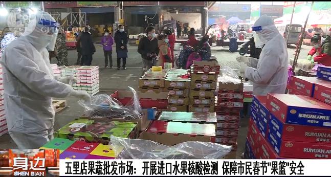 五里店果蔬批发市场:开展进口水果核酸检测 保