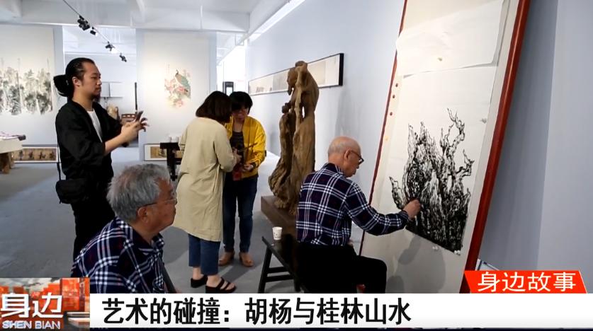 身边故事:艺术的碰撞:胡杨与桂林山水