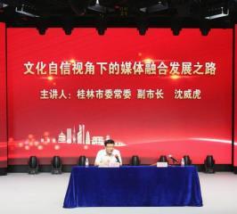 【沈威虎到桂林广播电视台讲授专题党课】文化自信视角下的媒体融合发展之路