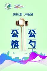 文明健康 绿色环保――使用公筷 文明就餐