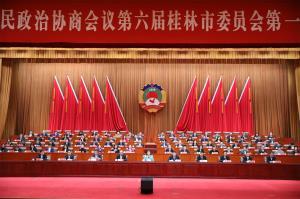 市政协六届一次会议全体会议召开