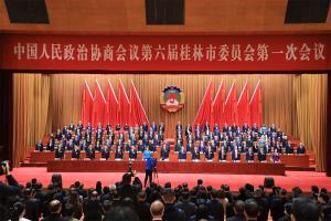 中国人民政治协商会议第六届桂林市委员会第一次会议胜利闭幕