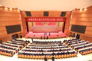 桂林市六届人大一次会议举行第三次全体会议