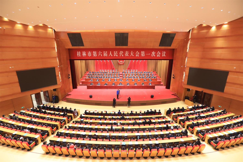 桂林市第六届人民代表大会第一次会议胜利闭幕