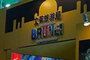 往届旅游博览会(八)