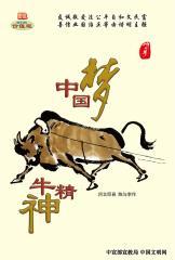 WF16031 中国梦 牛精神