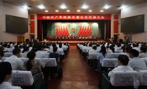 中国共产党桂林市第五次代表大会胜利闭幕