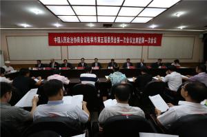 政协桂林市五届一次会议主席团举行第一次会议