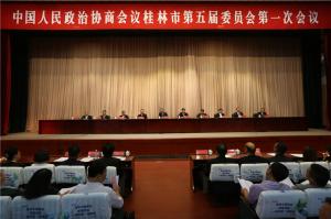 政协桂林市五届一次会议举行预备会议