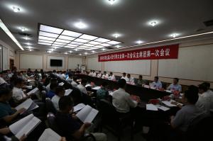 桂林市五届人大一次会议举行主席团第一次会议