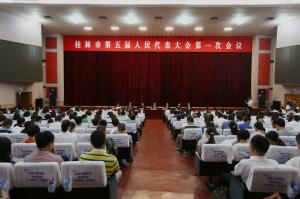 桂林市五届人大一次会议明日开幕 今天下午举行预备会