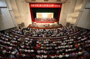 桂林市第五届人民代表大会第一次会议隆重开幕