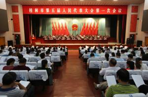 市第五届人民代表大会第一次会议举行第二次全体会议