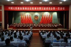 政协桂林市第五届委员会第一次会议闭幕