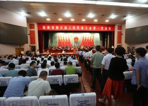 桂林市五届人大一次会议举行第三次全体会议  赵乐秦当选市五届人大常委会主任 周家斌当选市人民政府市长