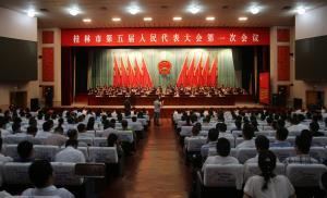 桂林市第五届人民代表大会第一次会议胜利闭幕
