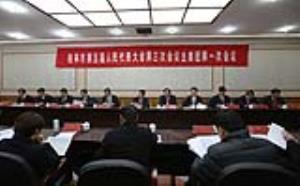 市五届人大三次会议主席团举行第一次会议