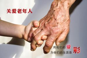 《执手》――关爱老人